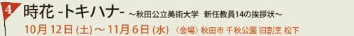 時花 -トキハナ- ~秋田公立美術大学 新任教員14の挨拶状|あきたアートプロジェクト